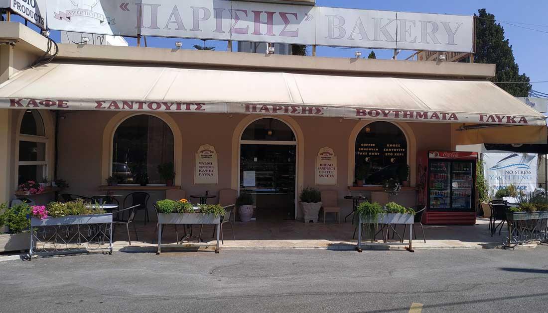 Αρτοποιεία Κέρκυρα Πρατήριο άρτου Παρίσης Στυλιανός 2