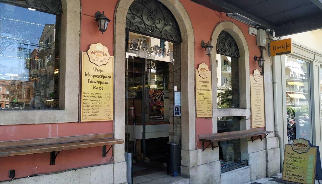 Αρτοποιεία Κέρκυρα Πρατήριο άρτου Παρίσης Στυλιανός 3
