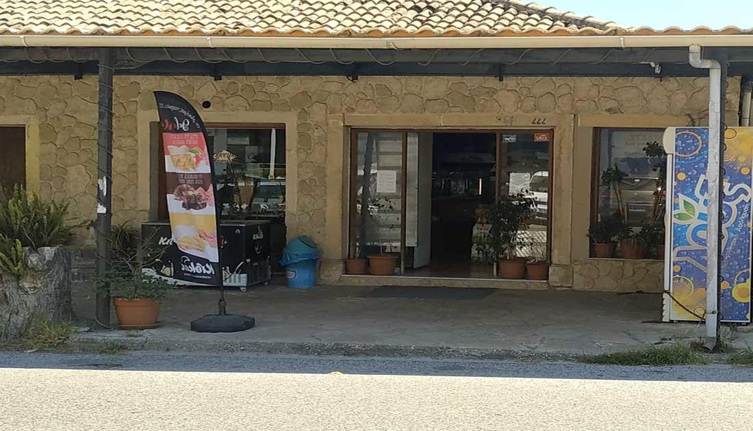 Αρτοποιεία Κέρκυρα Πρατήριο άρτου Παρίσης Στυλιανός