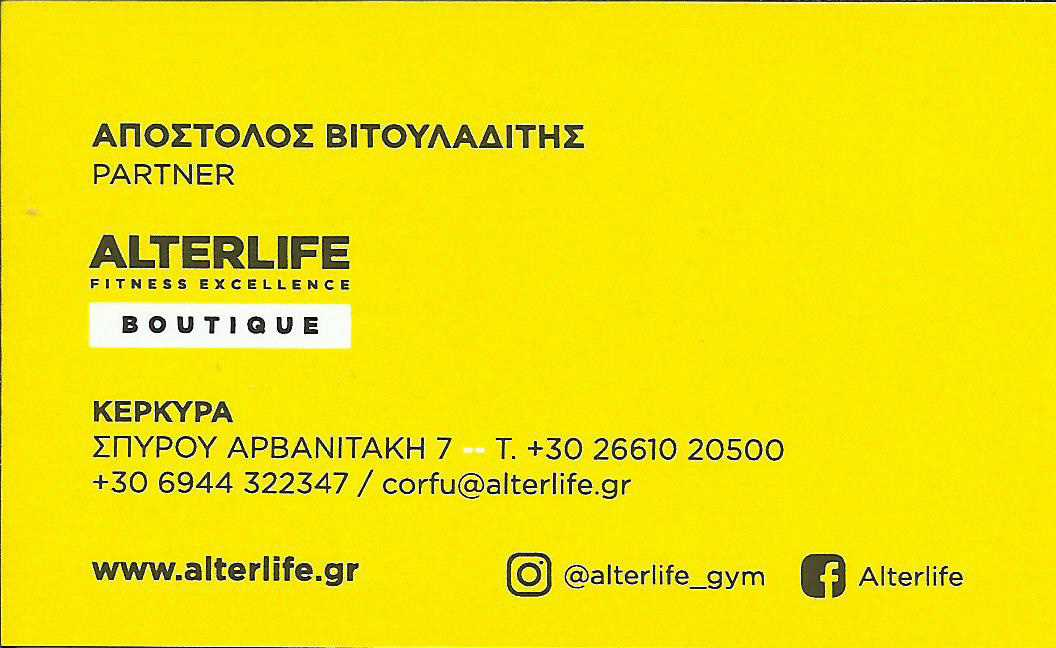 Γυμναστήριο, Κέρκυρα, Alterlife
