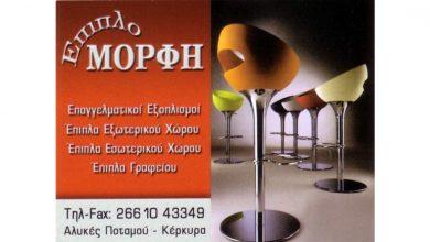 Photo of Επιπλομορφή Αυγούστης Πολύδωρος, Κέρκυρα