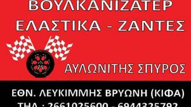 Photo of Βουλκανιζατέρ, Ελαστικά, Ζάντες, Κέρκυρα, Αυλωνίτης Σπύρος