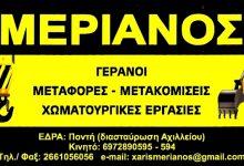 Photo of Γερανοί, Μεταφορές μετακομίσεις, Χωματουργικές εργασίες, Κέρκυρα, Μέριανος
