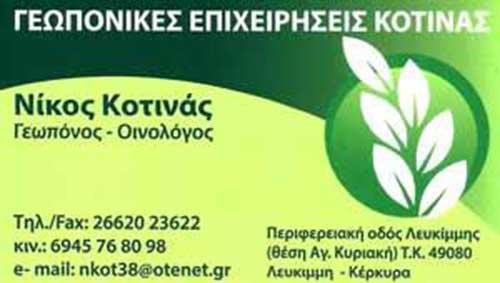 Γεωπονικές Επιχειρήσεις, Κέρκυρα, Κοτινάς Νικόλαος