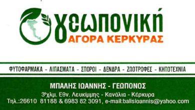 Photo of Γεωπονική Αγορά Κέρκυρας, Μπαλής Ιωάννης