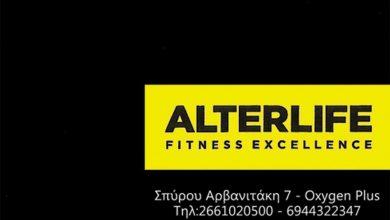 Photo of Γυμναστήριο, Κέρκυρα, Alterlife