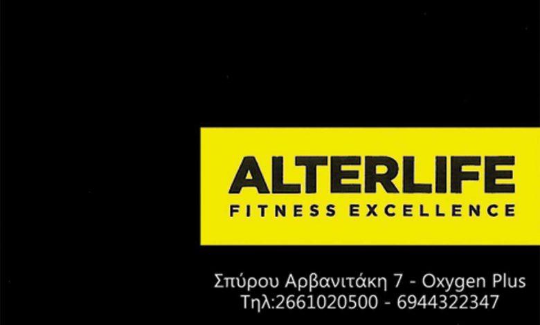 Γυμναστήριο, Κέρκυρα, Alterlife, Oxygen Plus