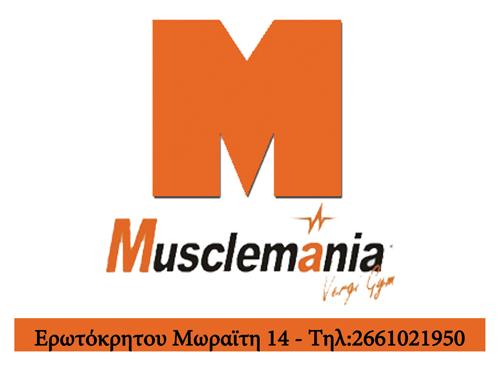Γυμναστήριο Musclemania, Κέρκυρα 2
