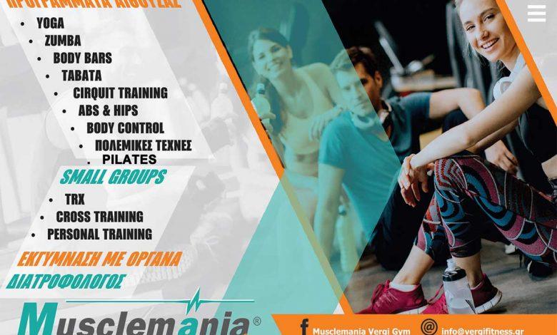 Γυμναστήριο Musclemania, Κέρκυρα