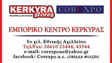 Photo of Εμπορικό Κέντρο Κέρκυρας, Corexpo, Πανδής Σπύρος