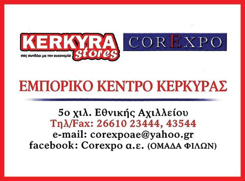 Εμπορικό Κέντρο Κέρκυρας, Corexpo, Πανδής Σπύρος