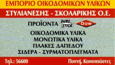 Photo of Εμπόριο Οικοδομικών Υλικών, Κέρκυρα, Στυλιανέσης – Σκολαρίκης Ο.Ε.