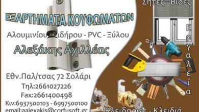 Photo of Εξαρτήματα κουφωμάτων, Κέρκυρα, Αλεξάκης Αχιλλέας