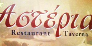 Photo of Εστιατόριο, Κέρκυρα, Αστέρια, Ύψος, Φαϊτάς Γεώργιος