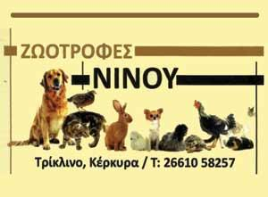 Photo of Ζωοτροφές, Κέρκυρα, Νίνου
