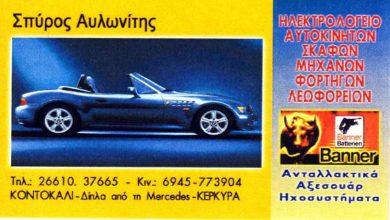 Photo of Ηλεκτρολογείο αυτοκινήτων, Κέρκυρα, Αυλωνίτης Σπύρος