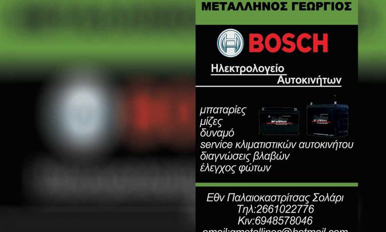 Ηλεκτρολογείο αυτοκινήτων, Κέρκυρα, Μεταλληνός Γεώργιος corfu pro, onesmart promotion