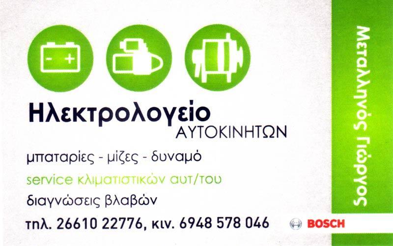 Ηλεκτρολογείο αυτοκινήτων, Κέρκυρα, Μεταλληνός Γεώργιος