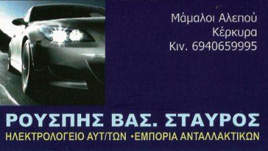Photo of Ηλεκτρολογείο αυτοκινήτων, Κέρκυρα, Ρούσπης Σταύρος