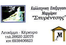 Photo of Καλλιτεχνική Επεξεργασία Μάρμαρου, Κέρκυρα, Σπυρέντσης, Λευκίμμη