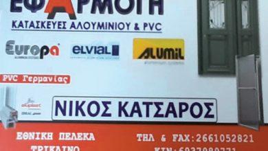 Photo of Κατασκευές Αλουμινίου, Κέρκυρα, Κατσαρός Νίκος, Τρίκλινο