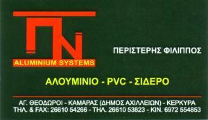 Photo of Κατασκευές Αλουμινίου PVC, Κέρκυρα, Περιστέρης Φίλιππος