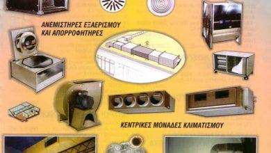 Photo of Κατασκευές αεραγωγών, Κέρκυρα, Κλιματοτεχνική