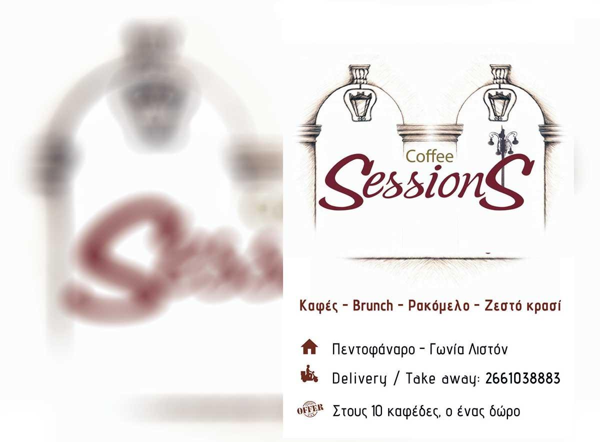 Καφετέρια,-Sessions,-Κέρκυρα,-Πεντοφάναρο
