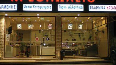 Photo of Κρεοπωλείο, Κέρκυρα, Ευάγγελος Αρμένης