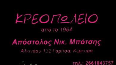 Photo of Κρεοπωλείο, Κέρκυρα, Μπότσης Απόστολος