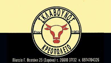 Photo of Κρεοπωλείο, Κέρκυρα, Σκλαβούνος