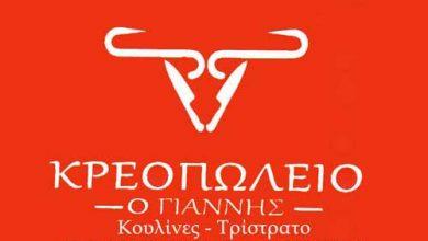 Photo of Κρεοπωλείο, Κέρκυρα, ο Γιάννης