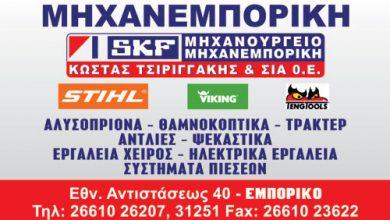 Photo of Μηχανεμπορική, Γεωργικά Μηχανήματα, Κέρκυρα, Τσιριγγάκης Βασίλης