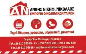Photo of Οικοδομικά Υλικά, Κέρκυρα, Άνθης Νικόλαος, Μεσογγή