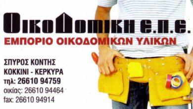 Photo of Οικοδομικά Υλικά, Κέρκυρα, Οικοδομική ΕΠΕ, Κόντη Ελένη