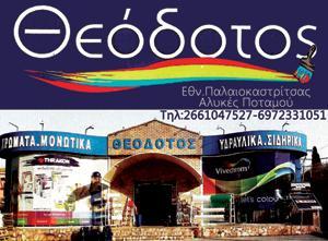 Photo of Οικοδομικά υλικά, Κέρκυρα, Θεόδοτος