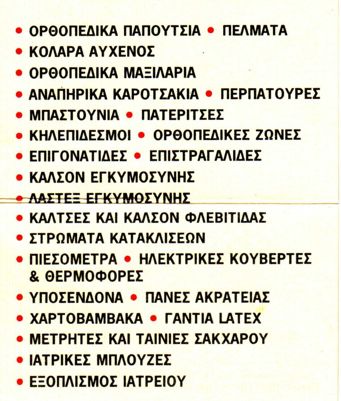 Ορθοπεδικά Είδη, Κέρκυρα, Σαγιαδινού Ειρήνη