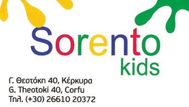 Photo of Παιδικά ρούχα, Κέρκυρα, Sorento Kids