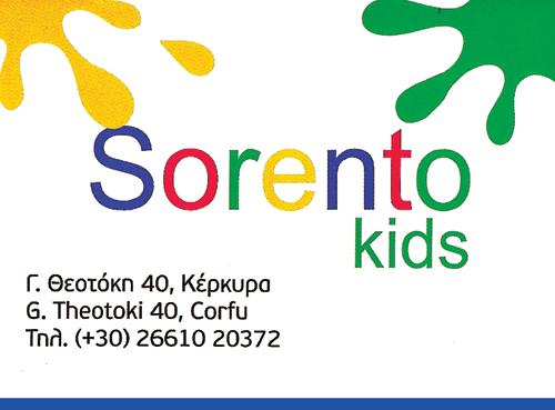 Παιδικά ρούχα, Κέρκυρα, Sorento Kids