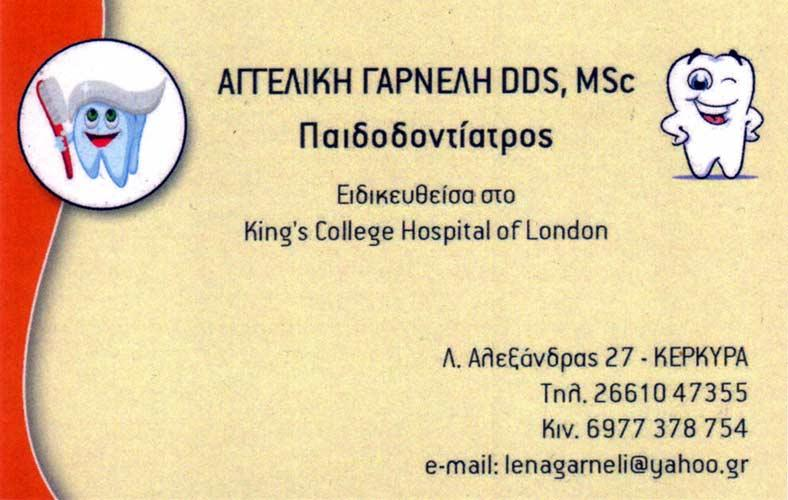 Παιδοοδοντίατρος, Κέρκυρα, Γαρνέλη Αγγελική