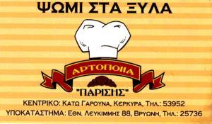 Πρατήριο άρτου, Κέρκυρα, Παρίσης Στυλιανός