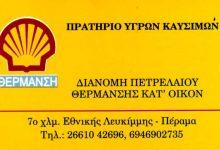 Photo of Πρατήριο υγρών καυσίμων, Διανομή πετρελαίου θέρμανσης, Κέρκυρα, Κεφαλλωνίτη Ιωάννα & Σια Ο.Ε.