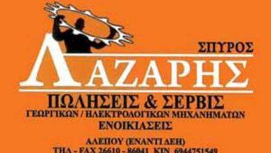 Photo of Πωλήσεις και επισκευές γεωργικών μηχανημάτων, Κέρκυρα, Λάζαρης Σπύρος