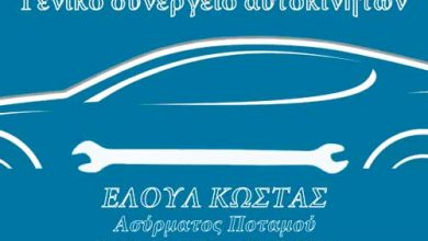 Photo of Συνεργείο αυτοκινήτων, Ασύρματος Ποταμού, Κέρκυρα, Ελούλ Κώστας