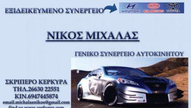 Photo of Συνεργείο αυτοκινήτων, Σκριπερό, Κέρκυρα, Μιχαλάς Νίκος