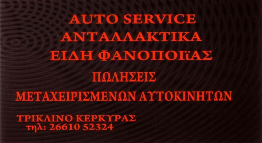 Συνεργείο αυτοκινήτων, Τρίκλινο, Κέρκυρα, Αλαμάνος Perfomance