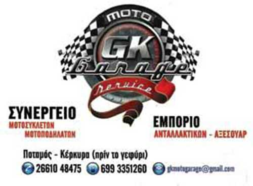 Συνεργείο μοτοσυκλετών και μοτοποδηλάτων, Κέρκυρα