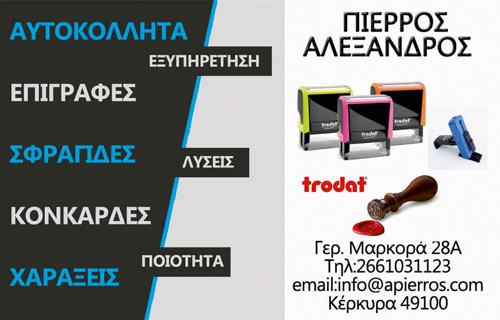 Σφραγίδες, επιγραφές, αυτοκόλλητα, Κέρκυρα, Πιέρρος Αλέξανδρος