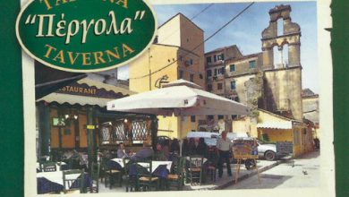 Photo of Ταβέρνα, Πέργολα, Κέρκυρα, Κώστας Χρ. Αθανασίου