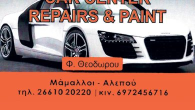 Photo of Φανοποιοί, βαφείο αυτοκινήτων, Κέρκυρα, Θεοδώρου Φάνης
